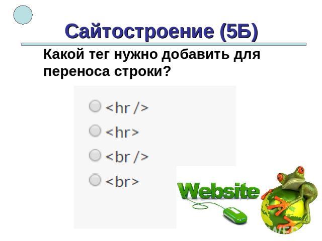 Сайтостроение (5Б) Какой тег нужно добавить для переноса строки?