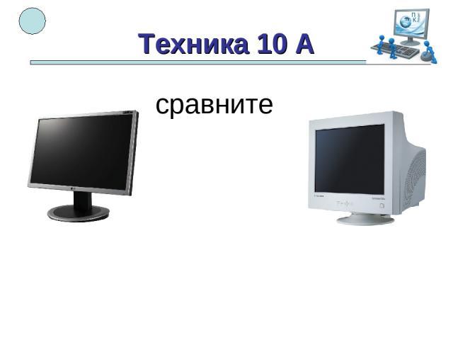 Техника 10 А сравните