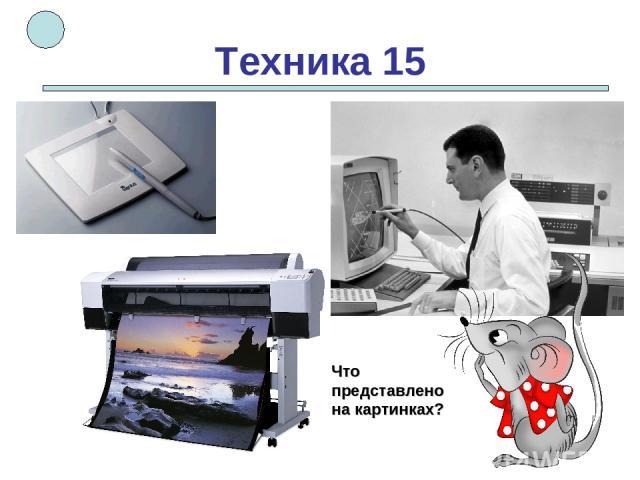 Техника 15 Что представлено на картинках?