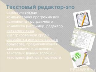 Текстовый редактор-это самостоятельная компьютерная программа или компонента про