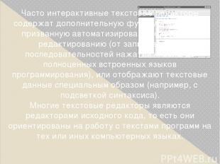 Часто интерактивные текстовые редакторы содержат дополнительную функциональность