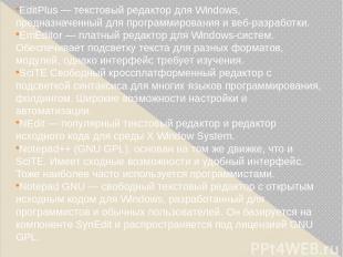 EditPlus— текстовый редактор для Windows, предназначенный для программирования