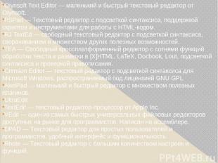 Oiynsoft Text Editor — маленький и быстрый текстовый редактор от Oiynsoft. PSPad