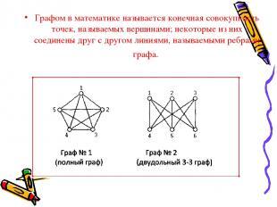 Графом в математике называется конечная совокупность точек, называемых вершина