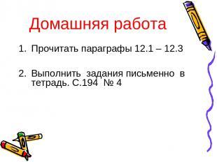Домашняя работа Прочитать параграфы 12.1 – 12.3 Выполнить задания письменно в те