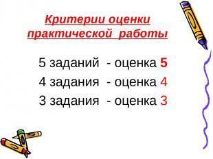 Критерии оценки практической работы 5 заданий - оценка 5 4 задания - оценка 4 3