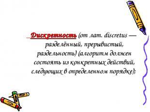 Дискретность(от лат. discretus — разделённый, прерывистый, раздельность) (а