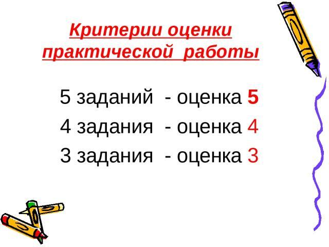 Критерии оценки практической работы 5 заданий - оценка 5 4 задания - оценка 4 3 задания - оценка 3