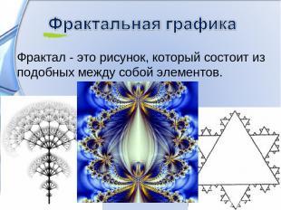 Фрактал - это рисунок, который состоит из подобных между собой элементов.
