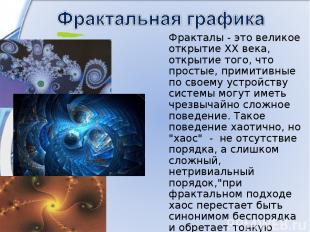 Фракталы - это великое открытие XX века, открытие того, что простые, примитивные