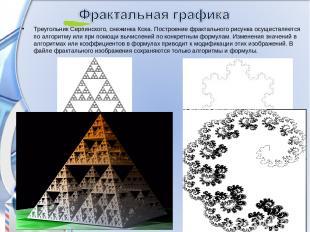 Треугольник Серпинского, снежинка Коха. Построение фрактального рисунка осуществ