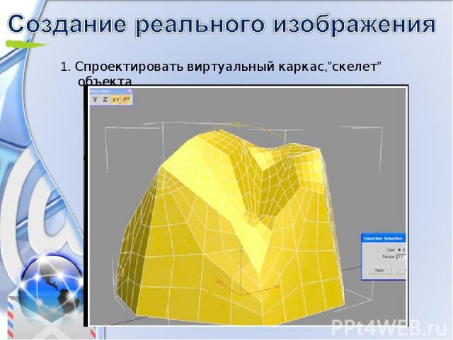 """1. Спроектировать виртуальный каркас,""""скелет"""" объекта."""