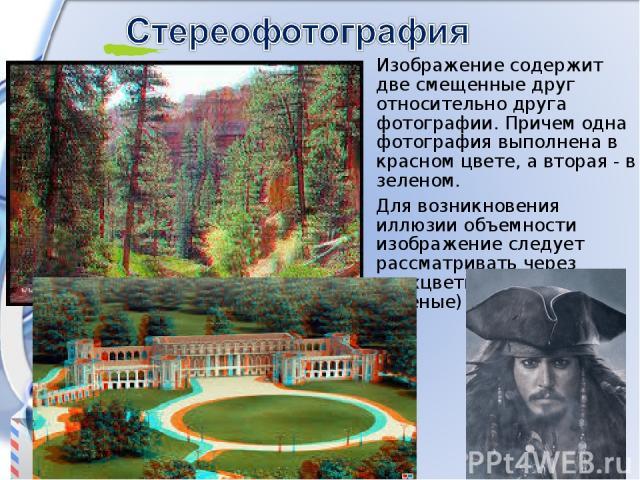 * Изображение содержит две смещенные друг относительно друга фотографии. Причем одна фотография выполнена в красном цвете, а вторая - в зеленом. Для возникновения иллюзии объемности изображение следует рассматривать через двухцветные (красно-зеленые…