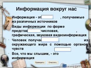 Информация - это , получаемые из различных источников Виды информации по форме п