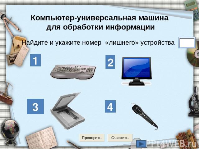 Найдите и укажите номер «лишнего» устройства 1 2 3 4 Компьютер-универсальная машина для обработки информации