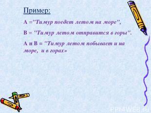 """Пример: А =""""Тимур поедет летом на море"""", В = """"Тимур летом отправится в горы"""". А"""