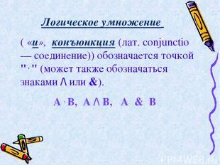 Логическое умножение   ( «и», конъюнкция (лат. conjunctio — соединение)) обозн