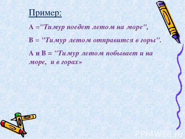 Пример: А =