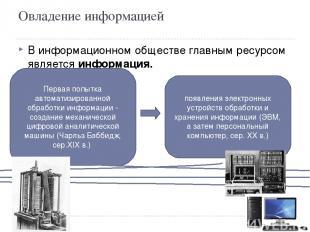 Овладение информацией В информационном обществе главным ресурсом является информ