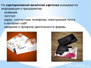 Накорпоративной визитной карточкеуказывается информация опредприятии: названи