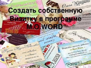 Создать собственную Визитку в программе M.O.WORD