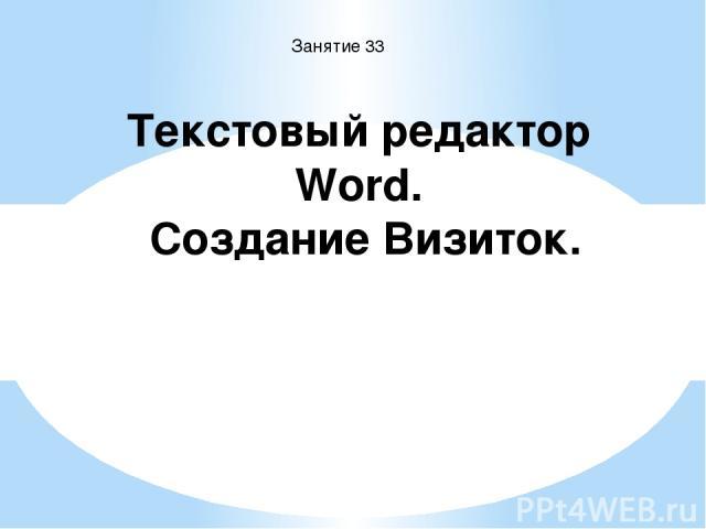 Текстовый редактор Word. Создание Визиток. Занятие 33