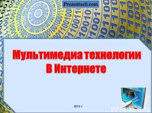 2012 г. Prezentacii.com