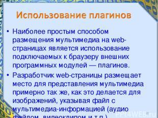 Наиболее простым способом размещения мультимедиа на web страницах является испол