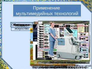 Применение мультимедийных технологий Образование Электронный учебник Мультимедий