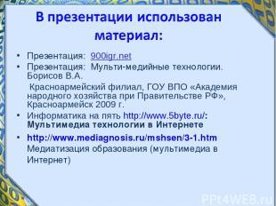 Презентация: 900igr.net Презентация: Мульти-медийные технологии. Борисов В.А. Кр