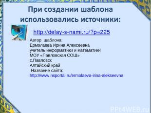http://delay-s-nami.ru/?p=225 Автор шаблона: Ермолаева Ирина Алексеевна учитель
