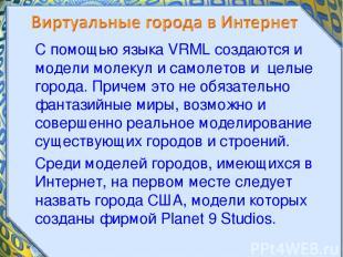 С помощью языка VRML создаются и модели молекул и самолетов и целые города. Прич