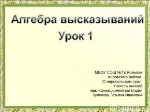 МБОУ СОШ №7 п.Коммаяк Кировского района Ставропольского края Учитель высшей квал