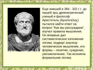 Еще живший в 384 - 322 г.г. до нашей эры древнегреческий ученый и философ Аристо