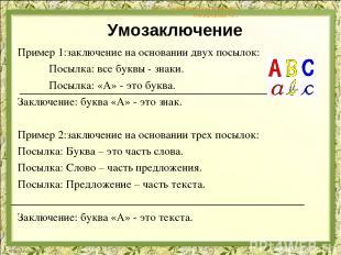 """МОУ """"Экономическая гимназия"""" Никифорова Л.Г, Пример 1:заключение на основании дв"""