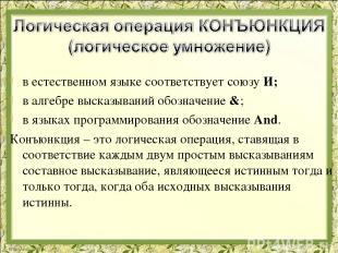 в естественном языке соответствует союзу И; в алгебре высказываний обозначение &