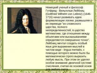 Немецкий ученый и философ Готфрид - Вильгельм Лейбниц (Gottfried Wilhelm von Lei