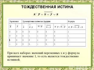 ТОЖДЕСТВЕННАЯ ИСТИНА При всех наборах значений переменных x и y формула принимае