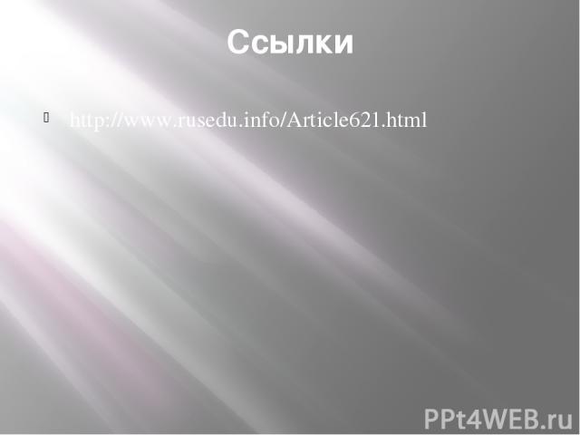 Ссылки http://www.rusedu.info/Article621.html