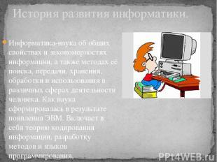 Информатика-наука об общих свойствах и закономерностях информации, а также метод