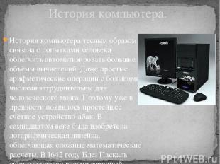История компьютера тесным образом связана с попытками человека облегчить автомат