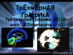 ТрЁхмЕрнАЯ ГрАфИкА Трёхмерная графика (3D (от англ.3 Dimensions— «3 измерения»