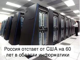 Россия отстает от США на 60 лет в области информатики