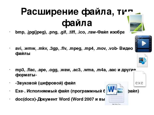 Расширение файла, тип файла bmp, .jpg(jpeg), .png, .gif, .tiff, .ico, .raw-Файл изображения avi, .wmw, .mkv, .3gp, .flv, .mpeg, .mp4, .mov, .vob- Видео файлы mp3, .flac, .ape, .ogg, .waw, .ac3, .wma, .m4a, .aac и другие форматы- -Звуковой (цифровой)…