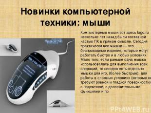Новинки компьютерной техники: мыши Компьютерные мыши вот здесь logo.ru несколько
