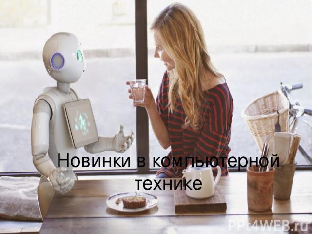 Новинки в компьютерной технике