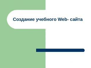 Создание учебного Web- сайта
