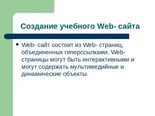 Создание учебного Web- сайта Web- сайт состоит из Web- страниц, объединенных гип