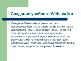 Создание учебного Web- сайта Создание Web- сайтов реализуется с использованием я