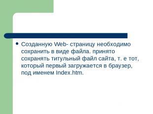 Созданную Web- страницу необходимо сохранить в виде файла. принято сохранять тит